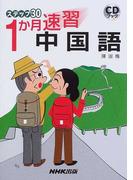 ステップ30 1か月速習中国語