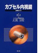 カプセル内視鏡 診療ガイド