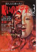 ほんとにあった!呪いのビデオCOMIC リアルコミックホラーアンソロジー Vol.3 (古川コミックス ホラーシリーズ)