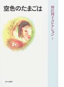神沢利子コレクション 普及版 5 空色のたまごは