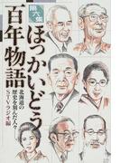 ほっかいどう百年物語 北海道の歴史を刻んだ人々−。 第6集