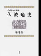 インド・中国・日本仏教通史 新版