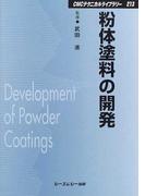 粉体塗料の開発 普及版