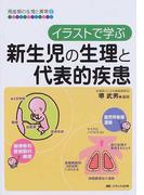 イラストで学ぶ新生児の生理と代表的疾患 (周産期の生理と異常)