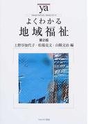 よくわかる地域福祉 第2版 (やわらかアカデミズム・〈わかる〉シリーズ)