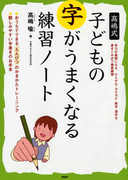 高嶋式子どもの字がうまくなる練習ノート
