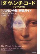 「ダ・ヴィンチ・コード」イン・アメリカ 「ソロモンの鍵」解読ガイド