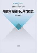 複素解析幾何と【ディーバー】方程式 (数理物理シリーズ)