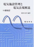 電気施設管理と電気法規解説 11版改訂