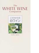 こだわりの白ワイン