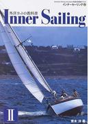 インナーセーリング American Sailing Association公認日本語版テキスト 2 (外洋ヨットの教科書)