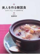 美人を作る韓国食 コリアン・ビューティを科学する (Daily Cooking)