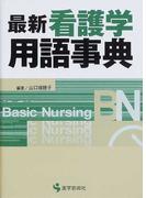 最新看護学用語事典 (BN BOOKS)