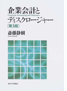 企業会計とディスクロージャー 第3版