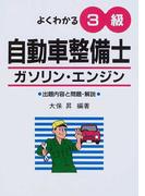 よくわかる3級自動車整備士ガソリン・エンジン 第11版 (国家・資格シリーズ)