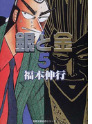 銀と金 5 (双葉文庫 名作シリーズ)(双葉文庫)