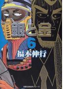 銀と金 6 (双葉文庫 名作シリーズ)(双葉文庫)