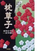 枕草子 (ホーム社漫画文庫 NHKまんがで読む古典)(ホーム社漫画文庫)