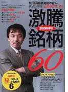 2006年の激騰銘柄60 10倍高銘柄発掘の名人、株式評論家・山本伸がズバリ! (角川SSCムック)(角川SSC)