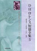 D.H.ロレンス短篇全集 5