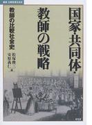 国家・共同体・教師の戦略 教師の比較社会史 (叢書・比較教育社会史)