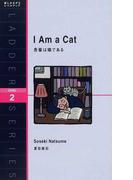 吾輩は猫である Level 2(1300‐word) (洋販ラダーシリーズ)
