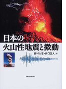 日本の火山性地震と微動