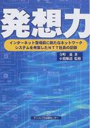 発想力 インターネット登場前に新たなネットワークシステムを考案したNTT社員の記録