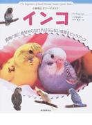 インコ (SMALL ANIMAL POCKET BOOK SERIES 小動物ビギナーズガイド)