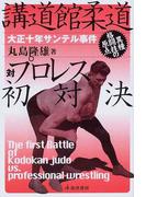 講道館柔道対プロレス初対決 大正十年・サンテル事件 異種格闘技の原点