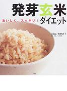 発芽玄米ダイエット おいしく、スッキリ!