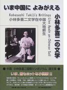 いま中国によみがえる小林多喜二の文学 中国小林多喜二国際シンポジウム論文集