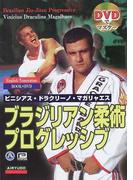 ブラジリアン柔術プログレッシブ (DVDでマスター)