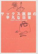 サックス医師の平凡な日常 (Hayakawa Novels)
