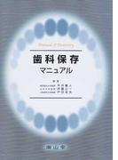 歯科保存マニュアル 4版