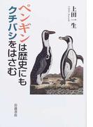 ペンギンは歴史にもクチバシをはさむ