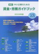 中小企業のための賃金・労務ガイドブック 中小企業の人事・労務担当者必携 2006年版