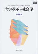 大学改革の社会学 (高等教育シリーズ)