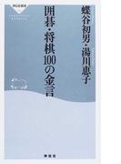 囲碁・将棋100の金言 (祥伝社新書)(祥伝社新書)