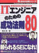 ITエンジニアのための成功法則80 SE・プログラマ・PM・システム担当者 (会社の法則シリーズ)