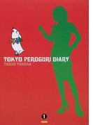 東京ペログリ日記大全集 「裸のニッポン」に直言!の12年 1