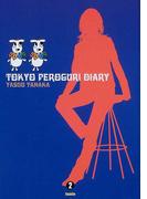 東京ペログリ日記大全集 「裸のニッポン」に直言!の12年 2