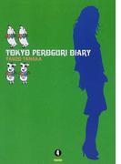 東京ペログリ日記大全集 「裸のニッポン」に直言!の12年 4