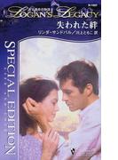 失われた絆 (シルエット・スペシャル・エディション ある運命の物語)(シルエット・スペシャル・エディション)