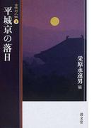 平城京の落日 (古代の人物)