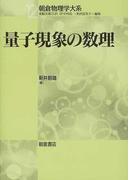 量子現象の数理 (朝倉物理学大系)