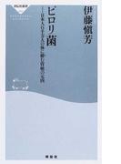 ピロリ菌 日本人6千万人の体に棲む胃癌の元凶 (祥伝社新書)(祥伝社新書)
