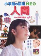 人間 いのちの歴史 (小学館の図鑑NEO)