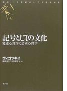 記号としての文化 発達心理学と芸術心理学 (叢書・二十世紀ロシア文化史再考)