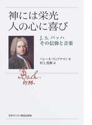 神には栄光人の心に喜び J.S.バッハその信仰と音楽